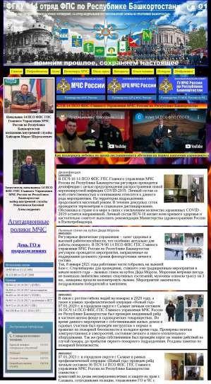 Предпросмотр для 14ortyad.ru — Отряд Федеральной противопожарной службы № 14 Республики Башкортостан