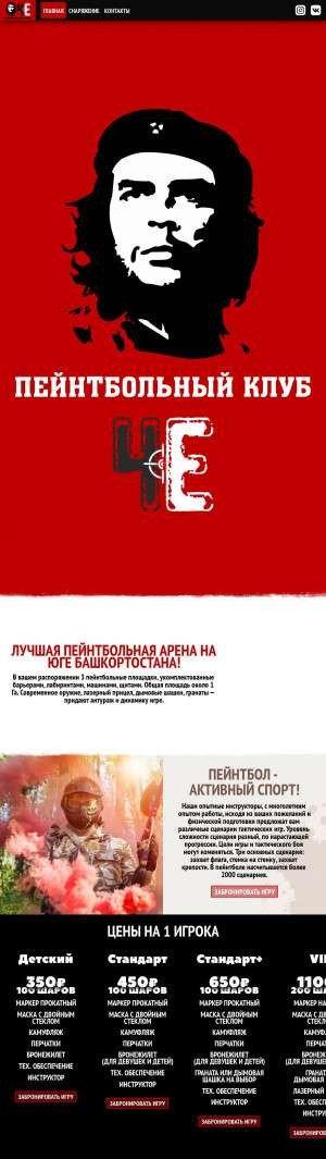 Предпросмотр для 4estr.ru — Пейнтбольный клуб Че