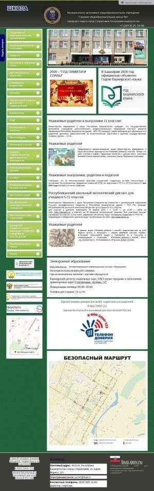 Предпросмотр для kadetstr.ru — МАОУ СОШ № 4