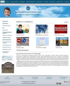 Предпросмотр для mbuass.ru — Единая дежурная диспетчерская служба Стерлитамака