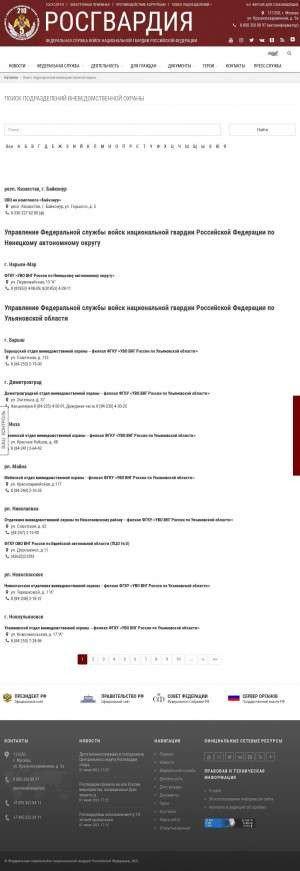 Предпросмотр для rosguard.gov.ru — Управление Вневедомственной Охраны Войск Национальной Гвардии Российской Федерации по Республике Башкортостан