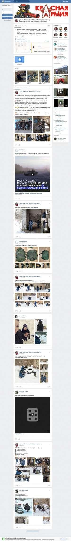 Предпросмотр для vk.com — Армия Пейнтбол и Лазертаг