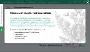 Предпросмотр для www.r32.fssprus.ru — Суражский РОСП