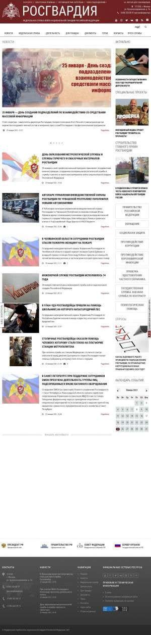 Предпросмотр для rosguard.gov.ru — Управление Федеральной службы войск национальной гвардии Российской Федерации по Брянской области