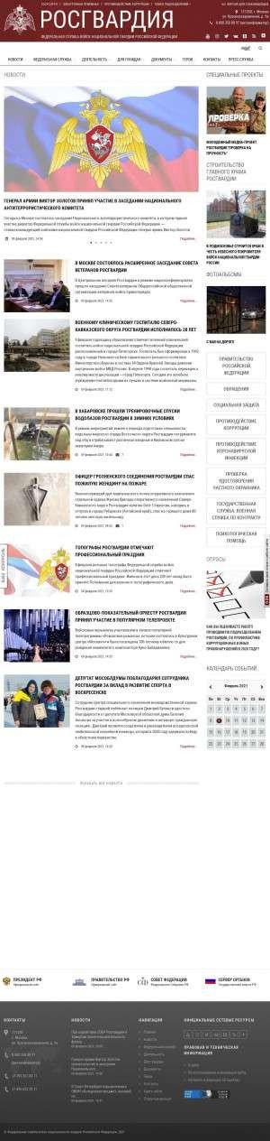Предпросмотр для rosguard.gov.ru — Управление Федеральной службы войск национальной гвардии Российской Федерации по Костромской области