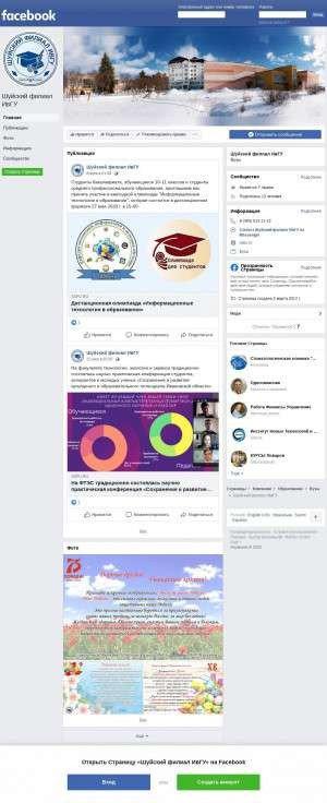 Предпросмотр для www.facebook.com — ИвГУ Шуйский филиал