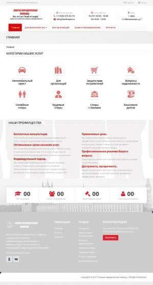 Предпросмотр для fastlawyer.ru — Скорая юридическая помощь