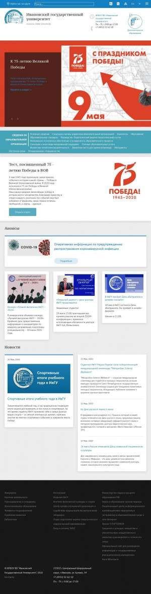 Предпросмотр для ivanovo.ac.ru — ИвГУ, филиал, корпус № 5