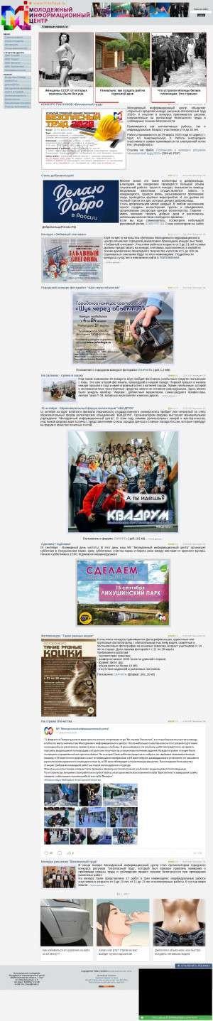 Предпросмотр для micshuya.ru — Молодежный информационный центр