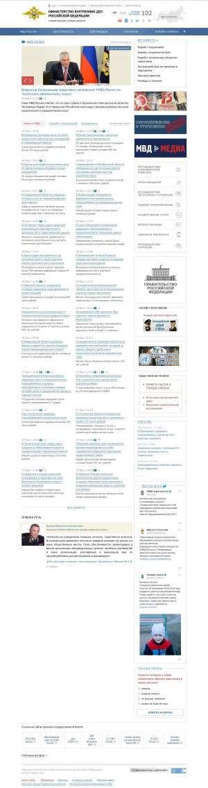 Предпросмотр для мвд.рф — Межмуниципальный отдел МВД России Шуйский