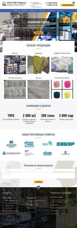 Предпросмотр для www.rodtex.ru — Родник