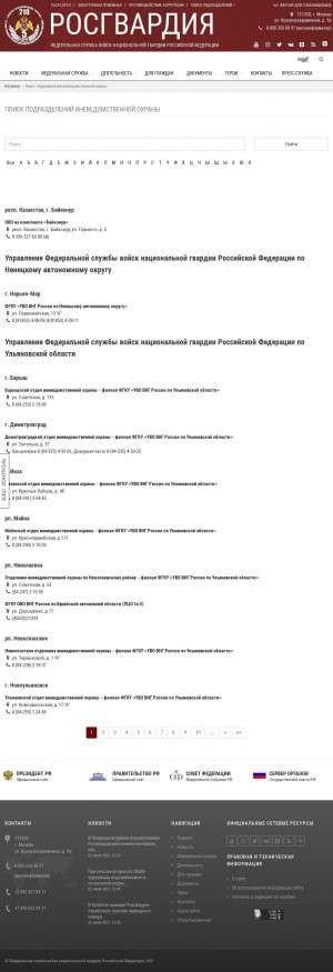 Предпросмотр для rosguard.gov.ru — Управление Федеральной службы войск национальной гвардии Российской Федерации по Ивановской области