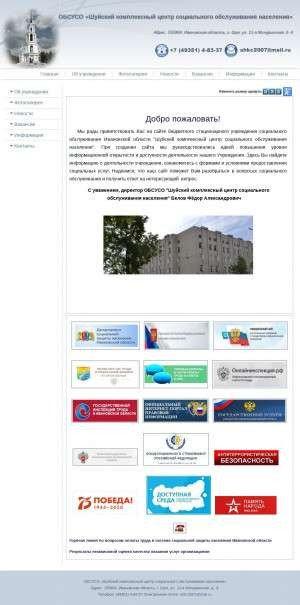 Предпросмотр для shkc.ru — Обсусо Шуйский комплексный центр социального обслуживания населения