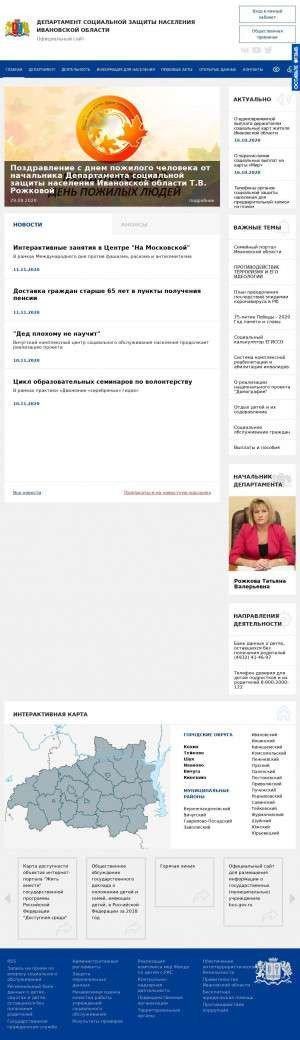 Предпросмотр для szn.ivanovoobl.ru — Департамент социальной защиты населения Ивановской области