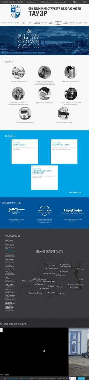 Предпросмотр для www.towersecurity.ru — Тауэр