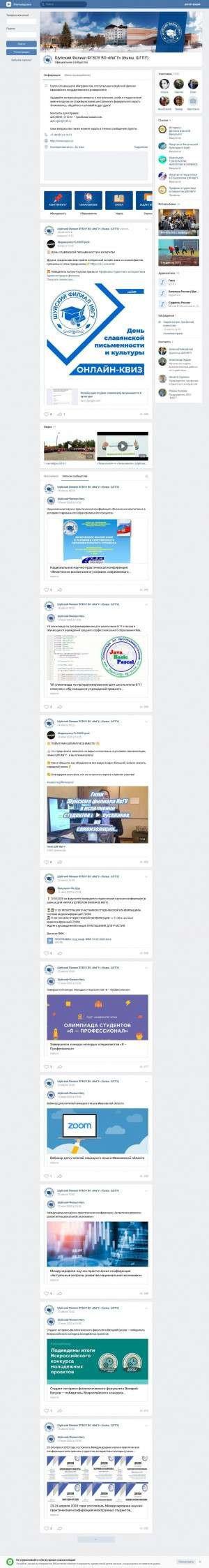 Предпросмотр для vk.com — ИвГУ Шуйский филиал