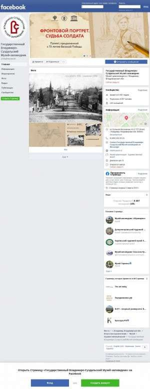 Предпросмотр для www.facebook.com — Владимиро-Суздальский музей-заповедник Спасо-Евфимиев монастырь