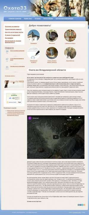 Предпросмотр для ohota33.ru — Охотник-рыболов