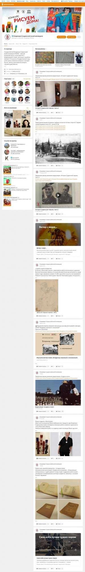 Предпросмотр для www.ok.ru — Владимиро-Суздальский музей-заповедник Спасо-Евфимиев монастырь