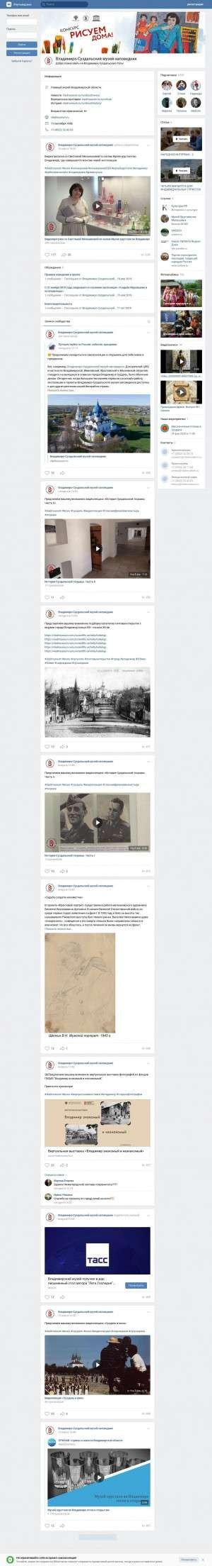 Предпросмотр для vk.com — Владимиро-Суздальский музей-заповедник Спасо-Евфимиев монастырь