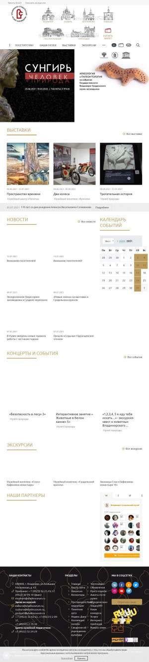 Предпросмотр для www.vladmuseum.ru — Владимиро-Суздальский музей-заповедник Спасо-Евфимиев монастырь