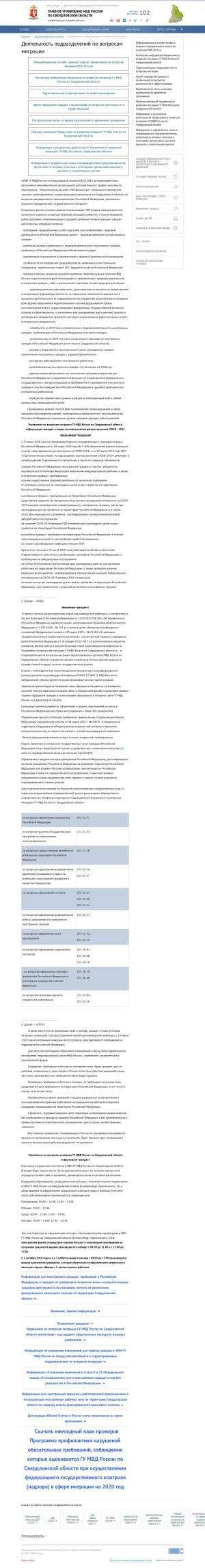 Предпросмотр для 66.мвд.рф — Миграционный пункт Отдела Министерства внутренних дел Российской Федерации по городскому округу ЗАТО Свободный