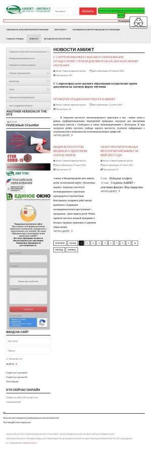 Предпросмотр для amijt.ru — АмИЖТ-филиала ДВГУПС
