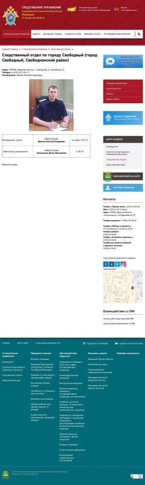Предпросмотр для amur.sledcom.ru — Следственный отдел по городу Свободный