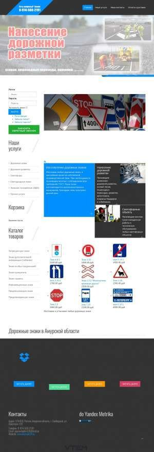 Предпросмотр для www.dorznaki28.ru — Продвижение
