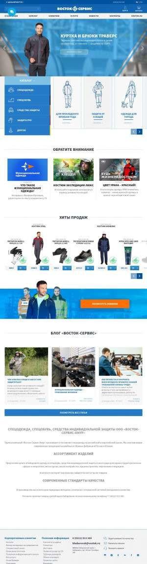 Предпросмотр для dv.vostok.ru — Восток-Сервис