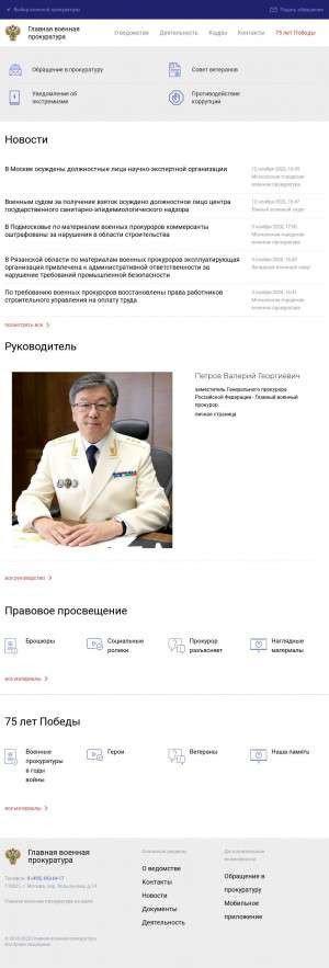 Предпросмотр для gvp.gov.ru — 36 Военная прокуратура гарнизона