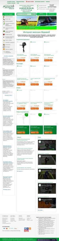 Предпросмотр для www.murav.ru — Муравей