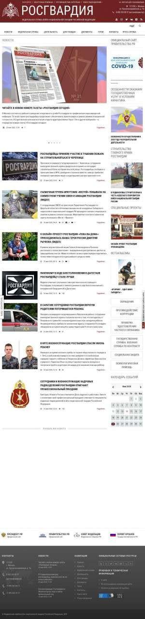 Предпросмотр для rosgvard.ru — Управление Федеральной службы войск национальной гвардии Российской Федерации по Амурской области
