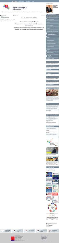 Предпросмотр для svobnews.amur.ru — Администрация города Свободного