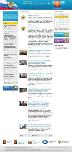 Предпросмотр для 11.fsin.su — Исправительная колония № 1 УФСИН по Республике Коми ФКУ