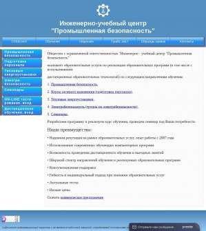 Предпросмотр для 11komi.ru — Иуц Промбезопасность