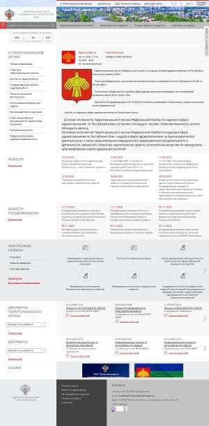 Предпросмотр для 11reg.roszdravnadzor.ru — Территориальный орган Федеральной службы по надзору в сфере здравоохранения по Республике Коми