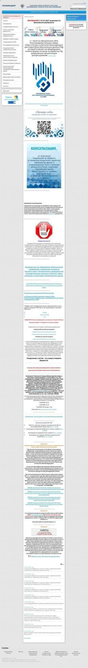Предпросмотр для 11.rkn.gov.ru — Управление Федеральной службы по надзору в сфере связи, информационных технологий и массовых коммуникаций по Республике Коми