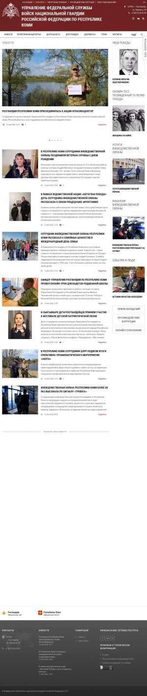 Предпросмотр для 11.rosgvard.ru — Центр лицензионно-разрешительной работы Управления Федеральной службы войск национальной гвардии Российской Федерации по Республике Коми