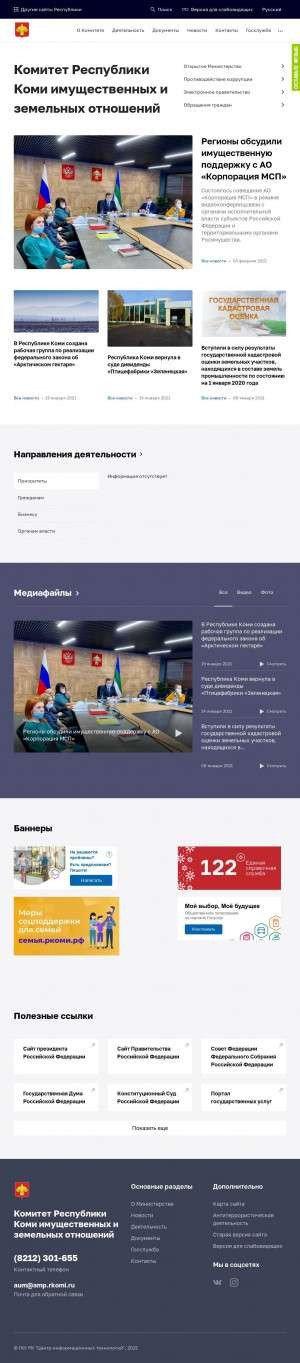 Предпросмотр для agui.rkomi.ru — Комитет Республики Коми имущественных и земельных отношений