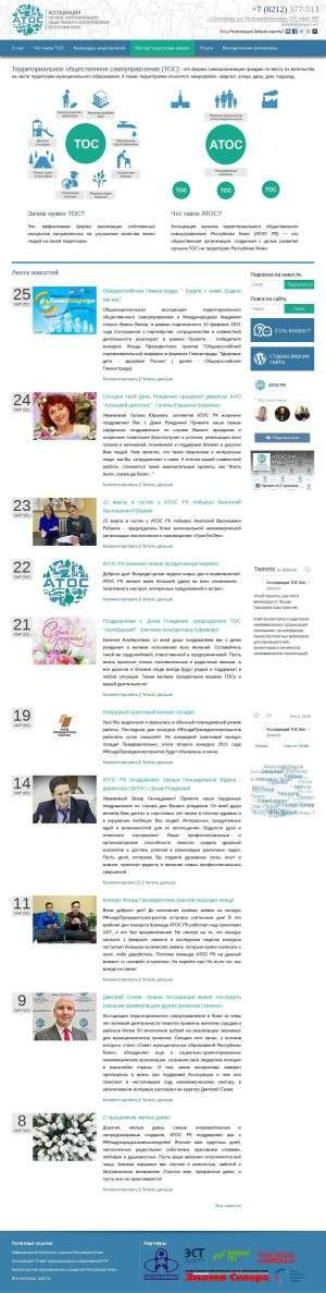 Предпросмотр для www.atosrk.ru — Ассоция ТОС Республики Коми