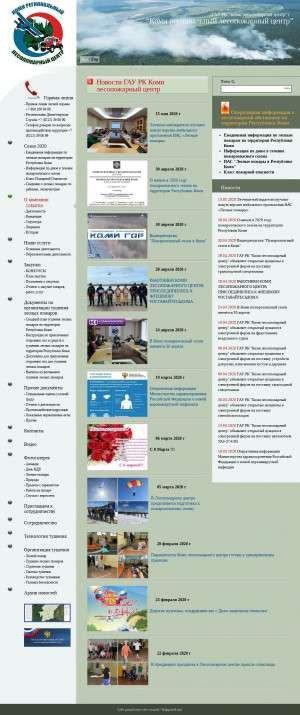 Предпросмотр для aviales-rkomi.ru — Коми региональный лесопожарный центр ГАУ РК