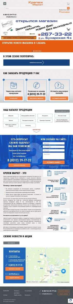 Предпросмотр для boltkomi.ru — Крепеж Маркет