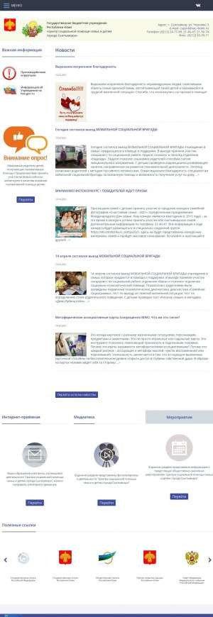 Предпросмотр для cspsid.rkomi.ru — Агентство Республики Коми по социальному развитию