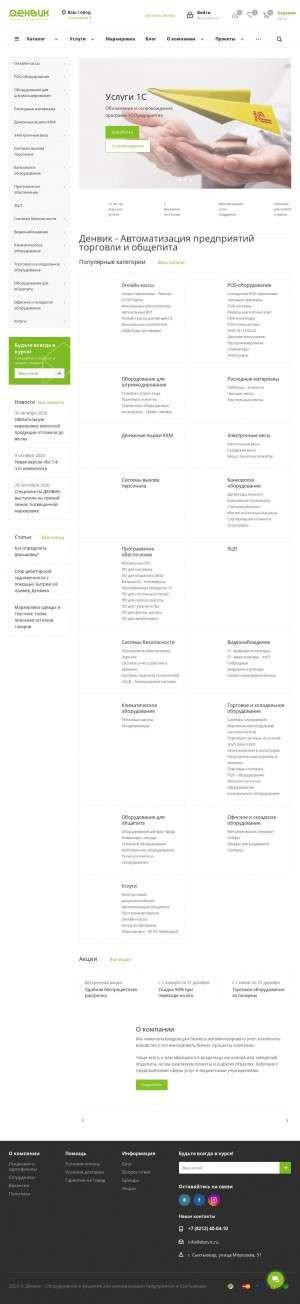 Предпросмотр для denvic.ru — Денвик