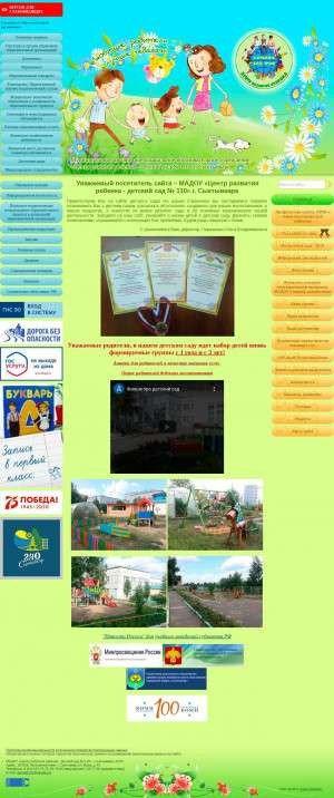 Предпросмотр для детсад110.рф — Детский сад № 110