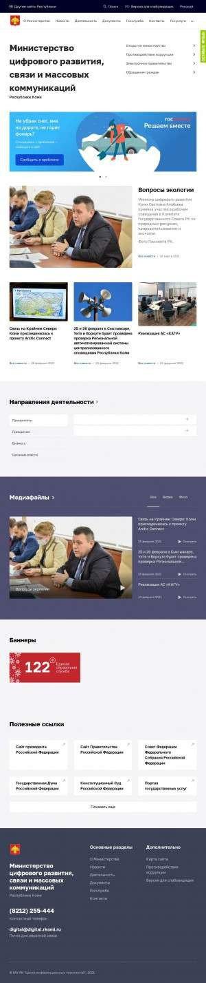 Предпросмотр для digital.rkomi.ru — Министерство Цифрового Развития, Связи и Массовых Коммуникаций Республики Коми