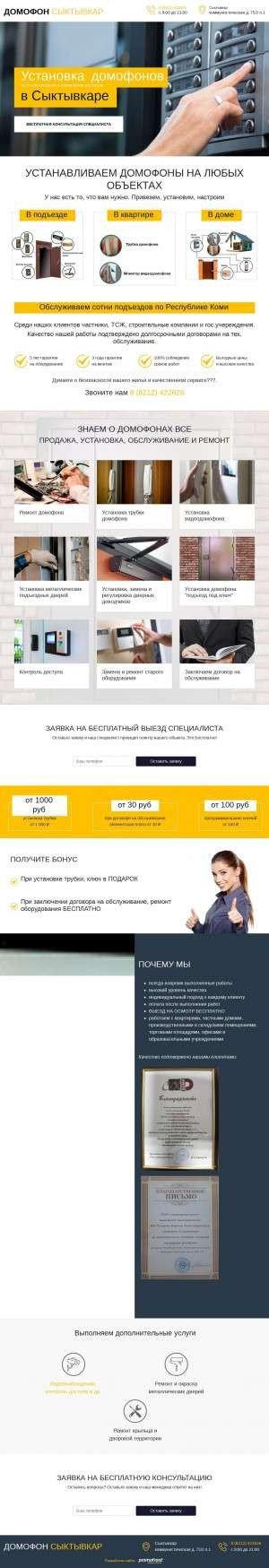 Предпросмотр для domofon-syktyvkar.ru — Домофон-Сыктывкар