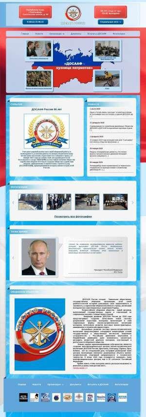 Предпросмотр для dosaafkomi.ru — Республиканский спортивно-стрелковый клуб ДОСААФ России Республики Коми