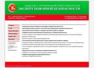 Предпросмотр для ekspertkomi.ru — Эксперт Пожарной Безопасности
